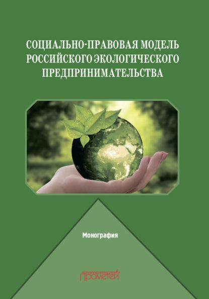 Социально-правовая модель российского экологического предпринимательства