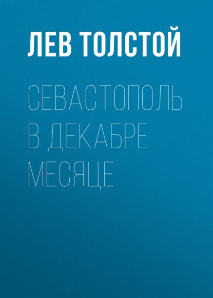 Севастополь в декабре месяце