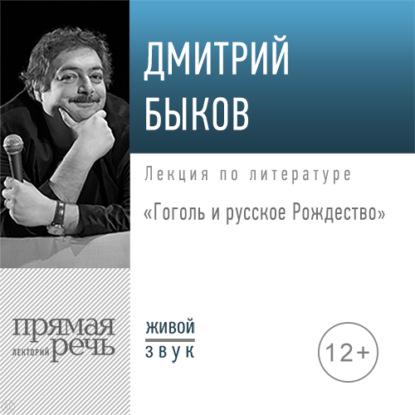 Лекция «Гоголь и русское Рождество»