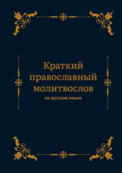 Краткий православный молитвослов нарусском языке