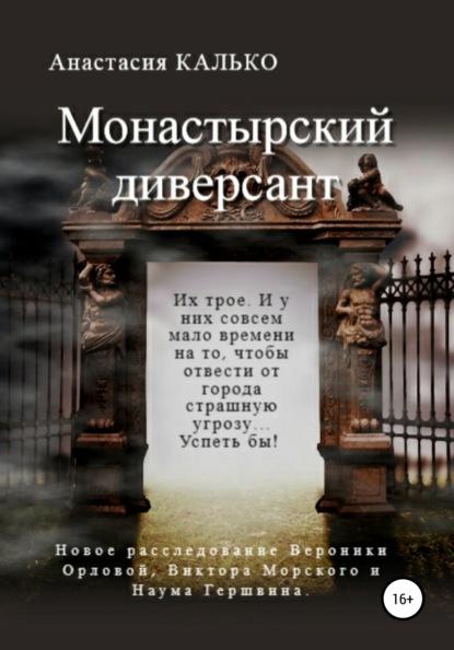 Монастырский диверсант