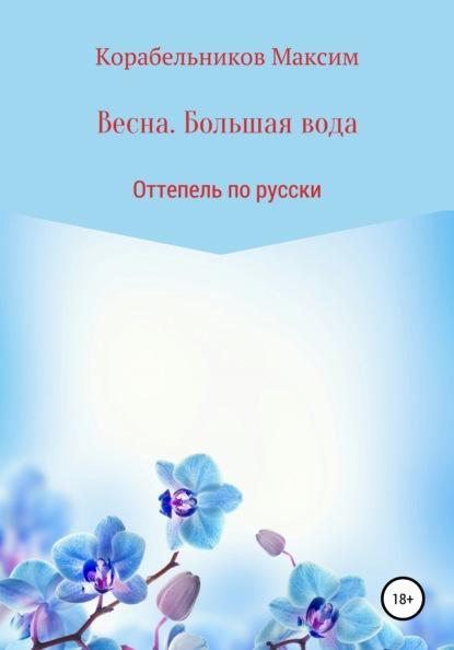 Фото - Максим Евгеньевич Корабельников Весна. Большая вода максим евгеньевич вишняков ночной воздух