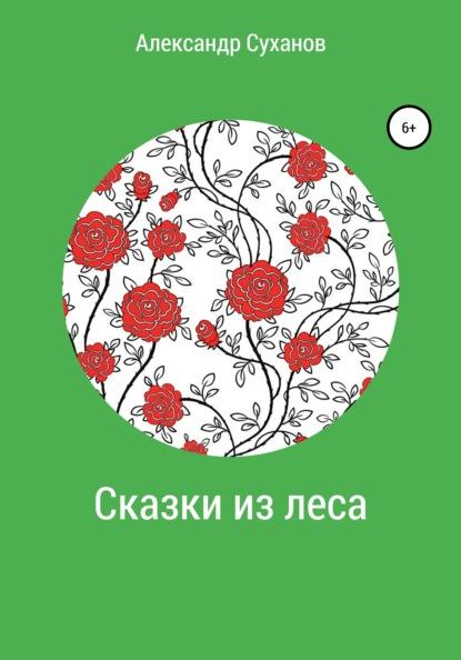Фото - Александр Суханов Сказки из леса сауле жабаевна кадырова ёжик фырь и другие сказки