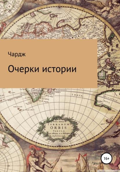 Чардж Очерки истории