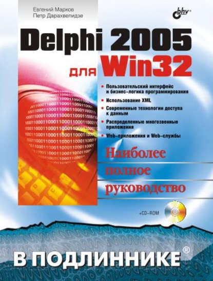 Евгений Марков Delphi 2005 для Win32 xml разработка web приложений cd