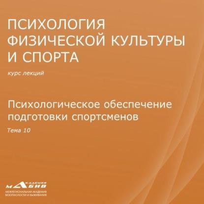 С. Ю. Махов Лекция 10. Психологическое обеспечение подготовки спортсменов