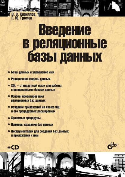 Г. Ю. Громов Введение в реляционные базы данных недорого