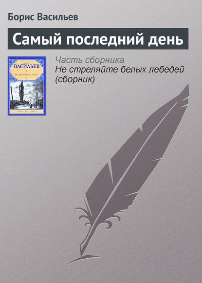Борис Васильев Самый последний день семен злотников последний апокриф