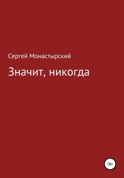 Сергей Семенович Монастырский Значит, никогда