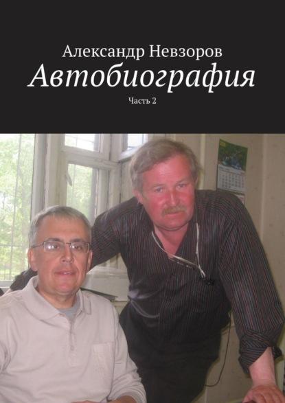Автобиография. Часть 2