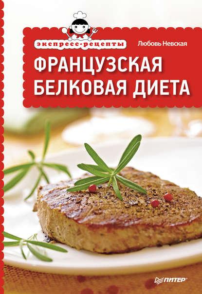 Любовь Невская Экспресс-рецепты. Французская белковая диета