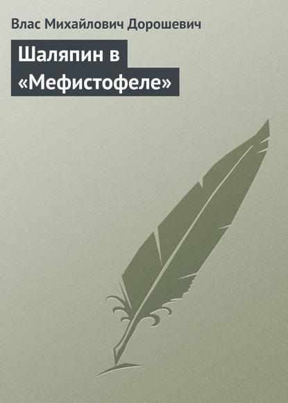 Фото - Влас Дорошевич Шаляпин в «Мефистофеле» влас дорошевич мудрец