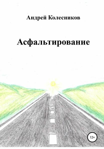 Андрей Александрович Колесников Асфальтирование
