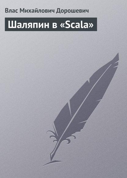 Влас Дорошевич Шаляпин в «Scala» влас дорошевич шаляпин в мефистофеле