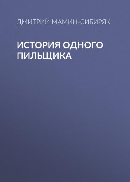 Фото - Дмитрий Мамин-Сибиряк История одного пильщика дмитрий мамин сибиряк глупая окся