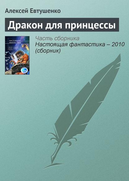 Дракон для принцессы. Алексей Евтушенко