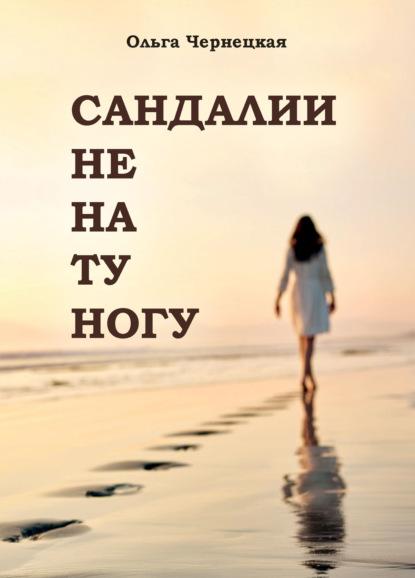 Ольга Чернецкая Сандалии не на ту ногу