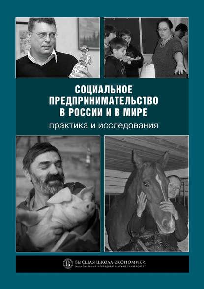 Социальное предпринимательство в России и в мире: