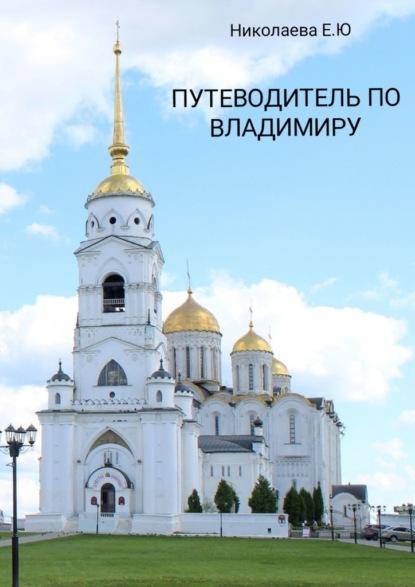 Екатерина Николаева Путеводитель поВладимиру матвеева е путешествие по золотому кольцу россии