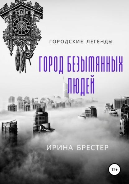 Город безымянных людей