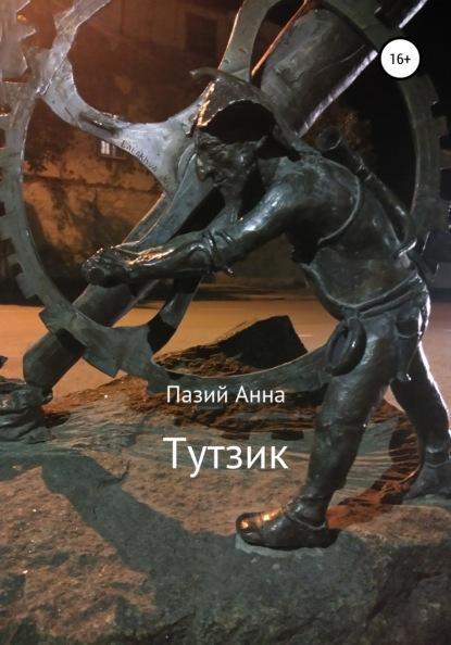 Тутзик