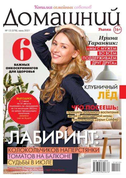 Домашний Журнал 12-2021