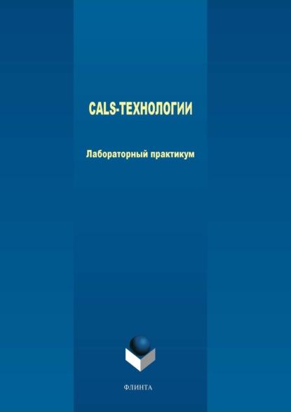 А. В. Аверченков CALS-технологии. Лабораторный практикум недорого