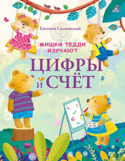 Евгений Сосновский Мишки Тедди изучают цифры и счёт