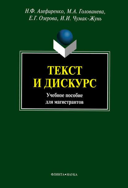 Н. Ф. Алефиренко Текст и дискурс виноградован ф виноградован ф хомякова