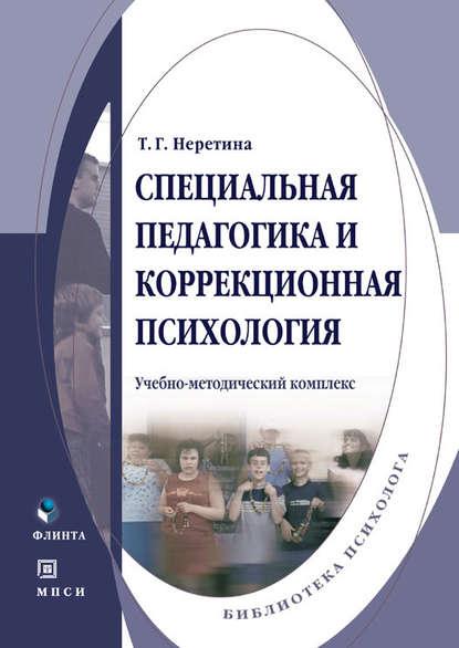 Т. Г. Неретина — Специальная педагогика и коррекционная психология