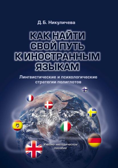 Д. Б. Никуличева — Как найти свой путь к иностранным языкам. Лингвистические и психологические стратегии полиглотов. Учебно-методическое пособие