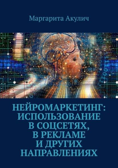 Нейромаркетинг: использование всоцсетях, врекламе идругих направлениях