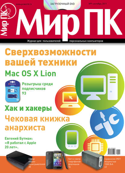 Журнал «Мир ПК» №09/2011
