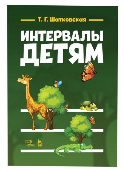 Т. Г. Шатковская Интервалы — детям