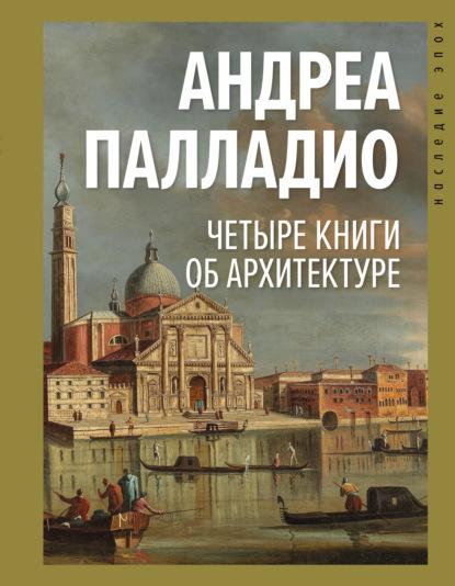 Четыре книги об архитектуре