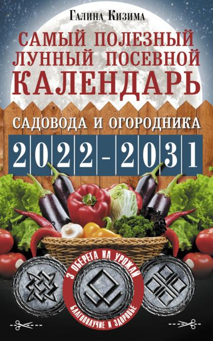 Самый полезный лунный посевной календарь садовода и огородника на 2022–2031 гг. С древними оберегами на урожай, защиту дома и здоровье