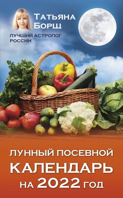Лунный посевной календарь на 2022 год