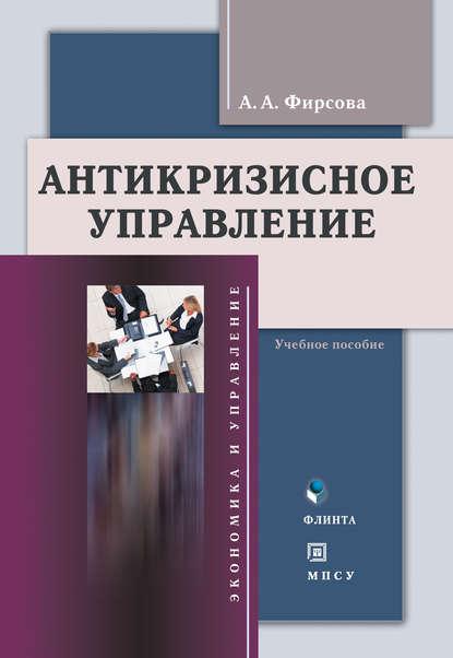 Антикризиcное управление. Учебное пособие