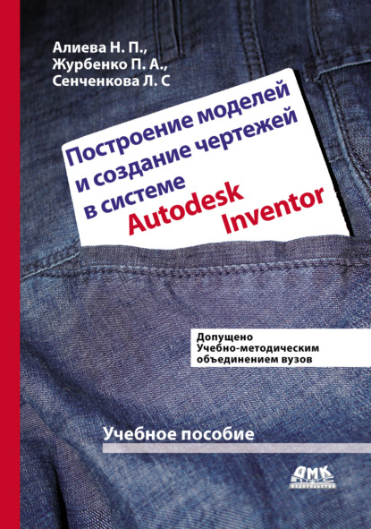 Фото - Н. П. Алиева Построение моделей и создание чертежей деталей в системе Autodesk Inventor баксанский о е моделирование в науке построение физических моделей