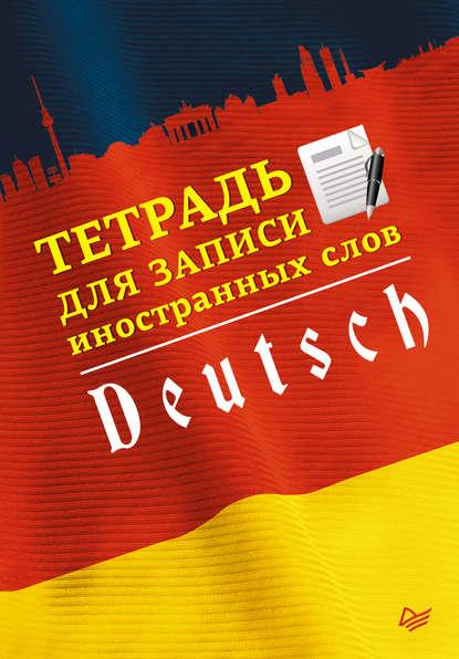 Группа авторов Тетрадь для записи иностранных слов. Немецкий язык