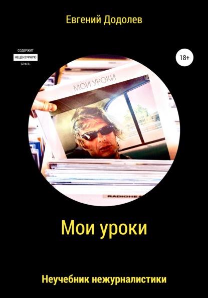 Евгений Ю. Додолев Мои уроки