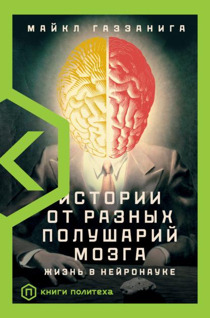 Майкл Газзанига Истории от разных полушарий мозга. Жизнь в нейронауке недорого