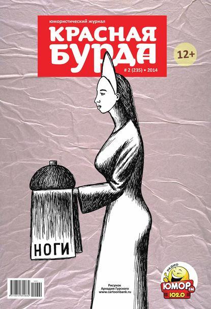 Группа авторов Красная бурда. Юмористический журнал №02 (235) 2014