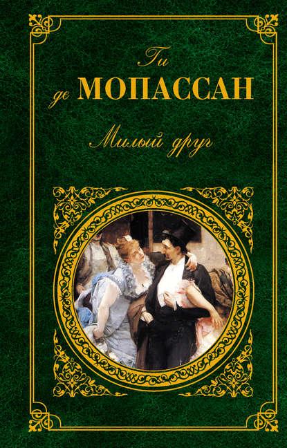 Ги де Мопассан — Два приятеля