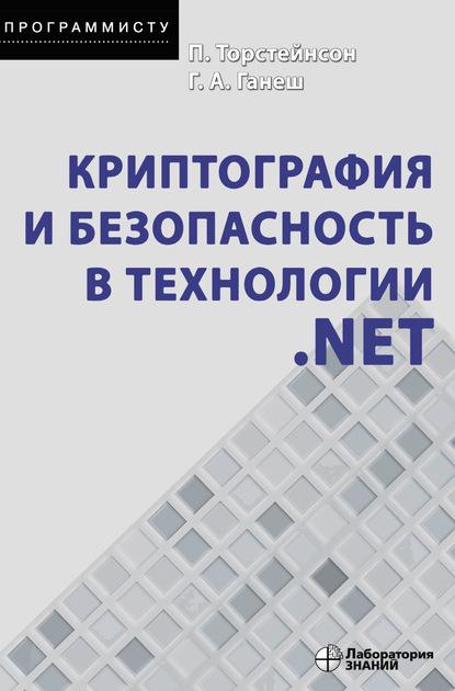 Питер Торстейнсон Криптография и безопасность в технологии .NET bipin joshi pro net 2 0 xml