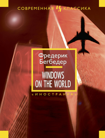 Фредерик Бегбедер. Windows on the World