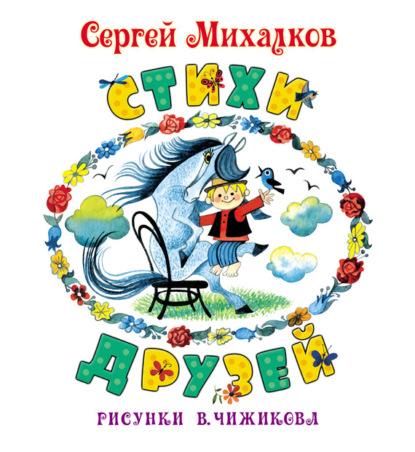Сергей Михалков Стихи друзей михалков с стихи друзей