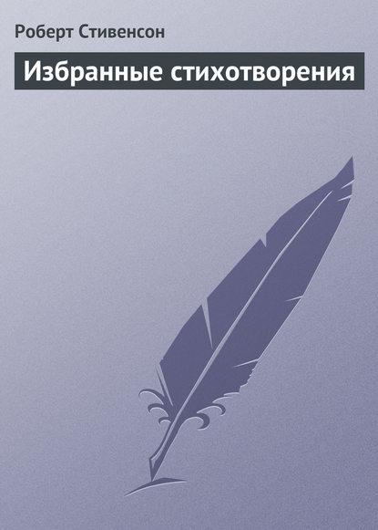 Роберт Льюис Стивенсон Избранные стихотворения квин л горький дым костров