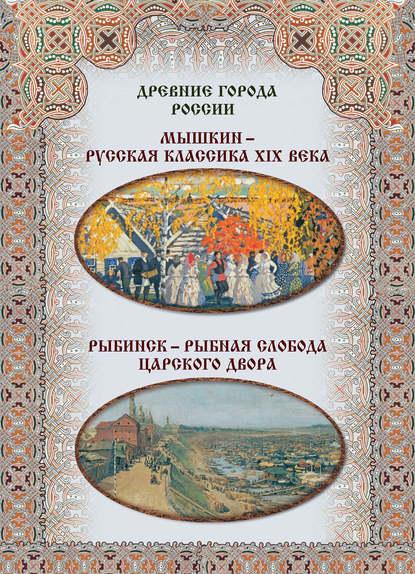 Отсутствует — Мышкин – русская классика XIX века, Рыбинск – рыбная слобода царского двора