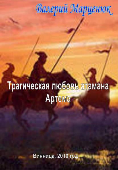 Валерий Марценюк Трагическая любовь атамана Артема